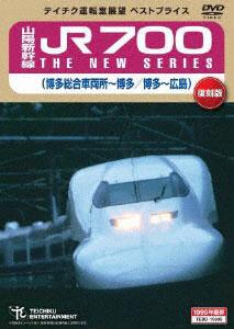 DVD 山陽新幹線 JR700 THE NEW SERIES(博多総合車両所~博多/博多~広島)[テイチクエンタテインメント]《取り寄せ※暫定》