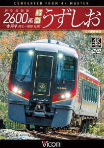 DVD 新型気動車2600系 特急うずしお 一番列車・高松~徳島往復[4K撮影作品][ビコム]《取り寄せ※暫定》
