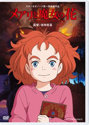 DVD メアリと魔女の花[ウォルト・ディズニー・スタジオ・ジャパン]《03月予約※暫定》