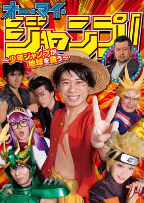 DVD オー・マイ・ジャンプ!~少年ジャンプが地球を救う~ DVD BOX[東宝]《06月予約※暫定》