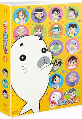 DVD 少年アシベ GO!GO!ゴマちゃん DVD-BOX vol.4[KADOKAWA]《04月予約》