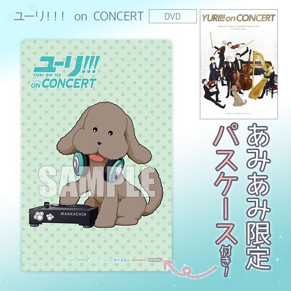 【あみあみ限定特典】DVD ユーリ!!! on CONCERT DVD[エイベックス]《04月予約》