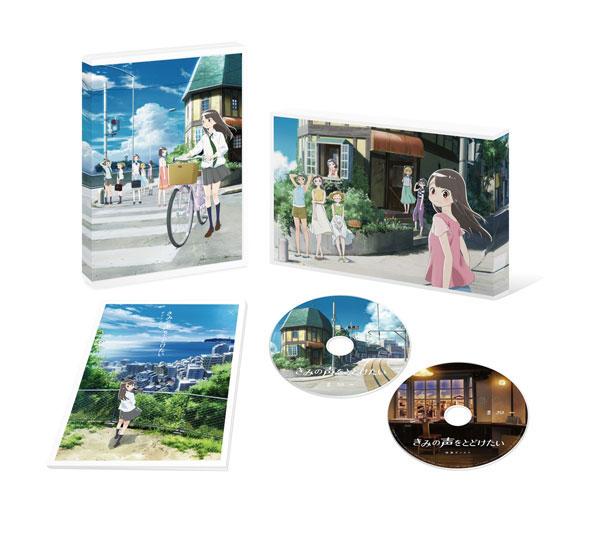 BD きみの声をとどけたい 限定版 (Blu-ray Disc)