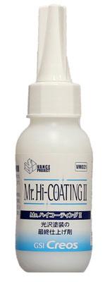 VM021 Mr.ハイコーティング II[Mr.ホビー]《発売済・在庫品》