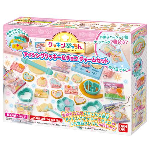 クッキンぷっちん アイシングクッキー&チョコ チャームセット[バンダイ]《発売済・在庫品》
