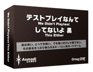 カードゲーム テストプレイなんてしてないよ 黒[グループSNE]《04月予約》