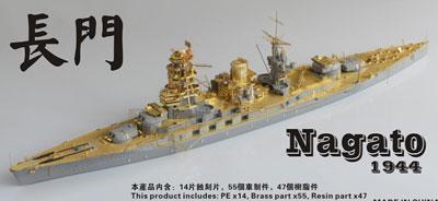 1/700 WW.II 日本海軍 戦艦長門 1944年 コンプリートアップグレードセット (A社用)[ファイブスターモデル]【送料無料】《02月予約※暫定》
