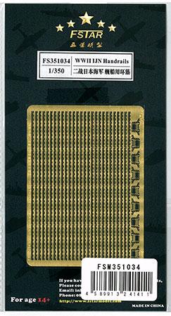 1/350 WW.II 日本海軍 手摺[ファイブスターモデル]《在庫切れ》