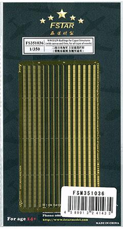 1/350 WW.II 日本海軍 上部構造物用手摺(汎用、キャンバス付タイプ)[ファイブスターモデル]《在庫切れ》