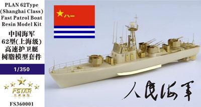 1/350 中国人民解放軍海軍 上海級62式高速哨戒艇 レジンキット[ファイブスターモデル]《在庫切れ》