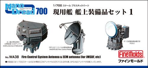 1/700 現用艦 艦上装備品セット1[ファインモールド]《02月予約》