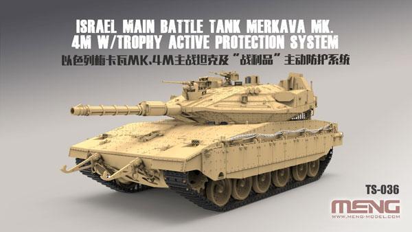 1/35 イスラエル主力戦車 メルカバMk.4M トロフィーAPS プラモデル[MENG Model]《発売済・在庫品》
