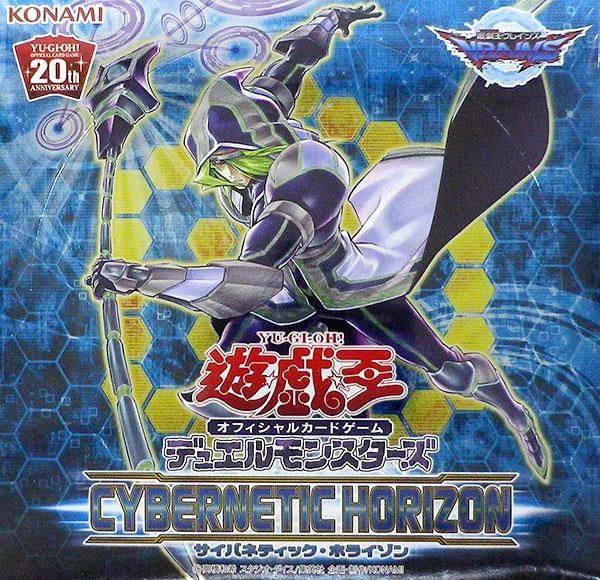 遊戯王OCGデュエルモンスターズ CYBERNETIC HORIZON(サイバネティック・ホライゾン) 30パック入りBOX