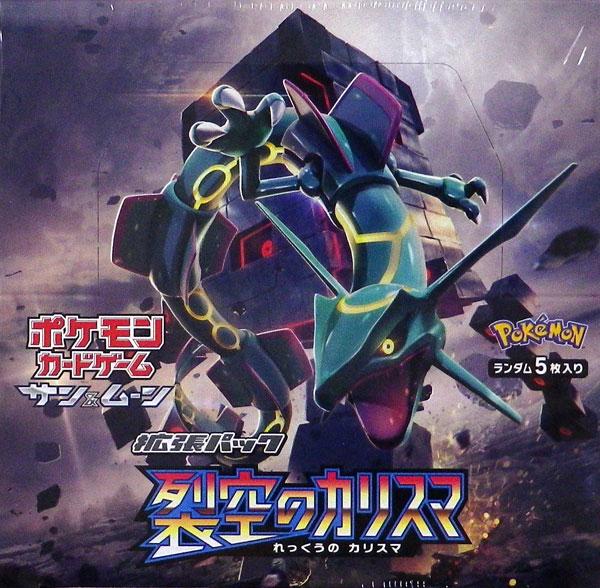 ポケモンカードゲーム サン&ムーン 拡張パック「裂空のカリスマ」 30パック入りBOX