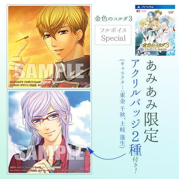 【あみあみ限定特典】PS Vita 金色のコルダ3 フルボイス Special