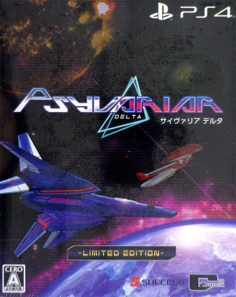 PS4 サイヴァリア デルタ 限定版