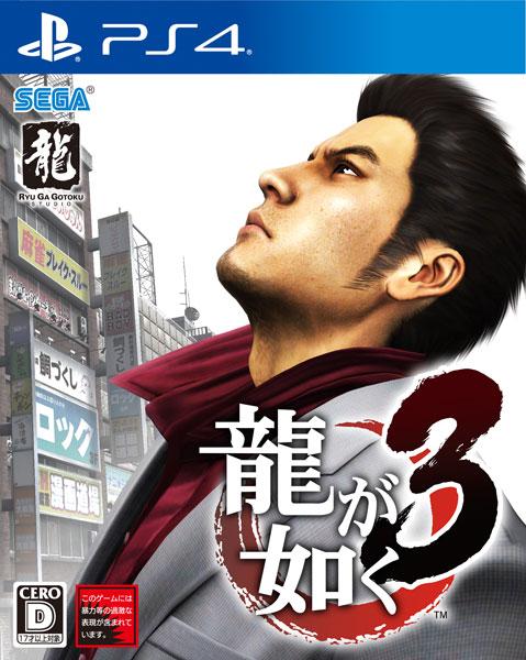 【特典】PS4 龍が如く3[セガゲームス]《08月予約》