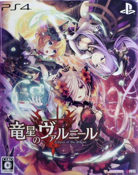 【特典】PS4 竜星のヴァルニール 限定版
