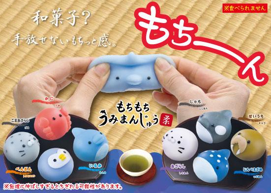 MochiMochi Umimanjuu Juu 16Pack BOX(Pre-order)もちもち うみまんじゅう 柔 16個入りBOXAccessory