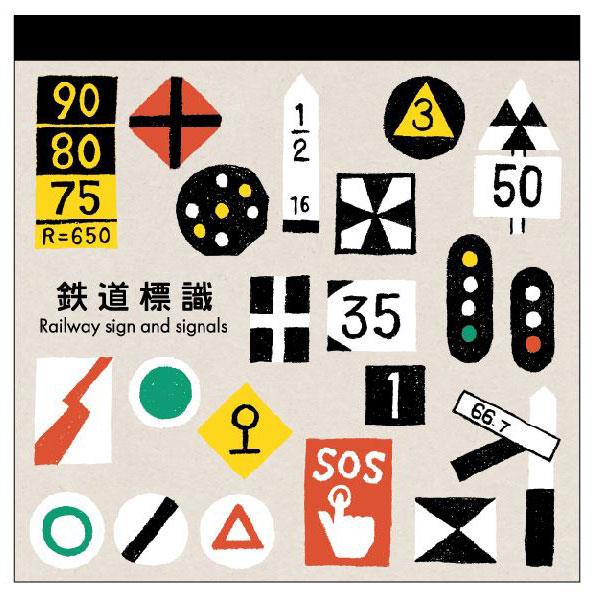 PST-004 鉄道情景文具シリーズ 第二弾 鉄道標識 メモパッド・スクエア[ポポンデッタ]《06月予約》