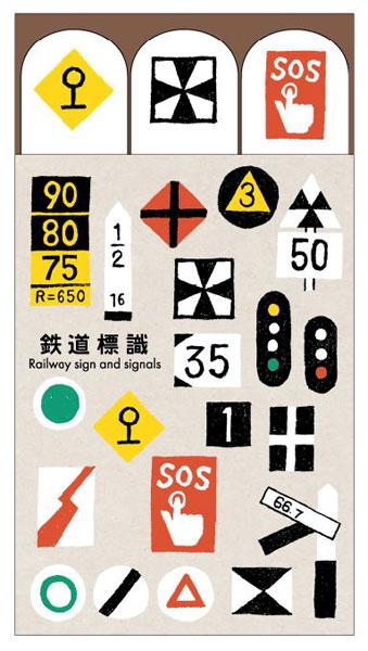 PST-005 鉄道情景文具シリーズ 第二弾 鉄道標識 スティッキーブック[ポポンデッタ]《06月予約》