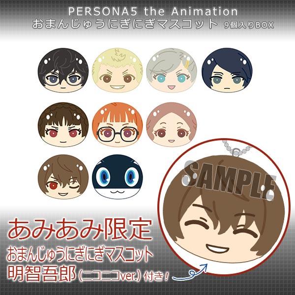 【あみあみ限定特典】PERSONA5 the Animation おまんじゅうにぎにぎマスコット 9個入りBOX