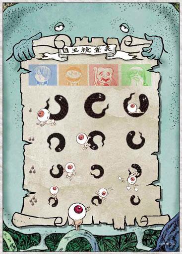 ジグソーパズル ゲゲゲの鬼太郎 目玉おやじの目玉検査表 300ピース (03-882)[やのまん]《07月予約》
