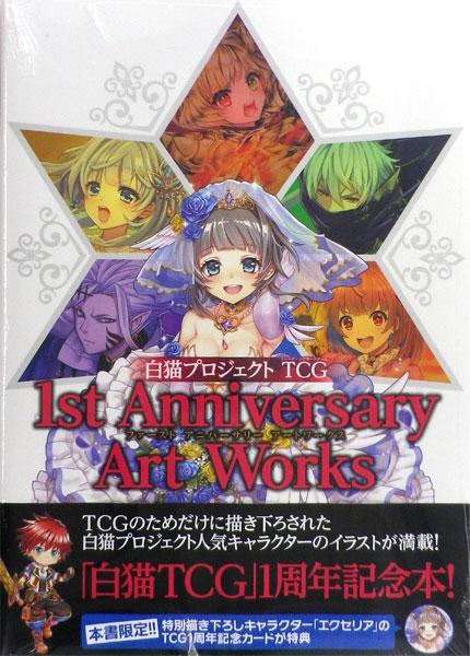 白猫プロジェクトTCG 1st Anniversary Art Works (書籍)[コロプラ]《06月予約》