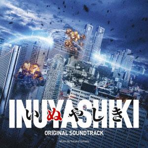 CD 「いぬやしき」オリジナルサウンドトラック