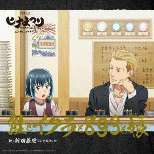 CD 新田義史(CV:中島ヨシキ) / 鮭とイクラと893と娘 初回限定盤