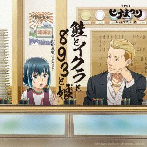 CD 新田義史(CV:中島ヨシキ) / 鮭とイクラと893と娘 通常盤[コロムビア]《取り寄せ※暫定》