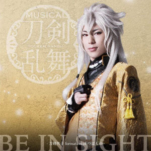 CD 刀剣男士 formation of つはもの / BE IN SIGHT 予約限定盤B DVD付[DAS]《取り寄せ※暫定》