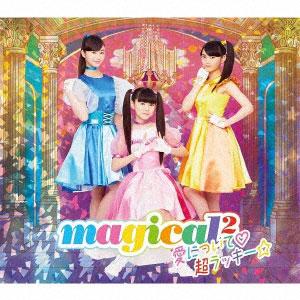 CD magical2 / 「愛について /超ラッキー☆」 初回生産限定盤 DVD付 (「魔法×戦士 マジマジョピュアーズ!」テーマ)