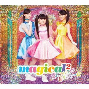 CD magical2 / 「愛について /超ラッキー☆」 期間生産限定盤 DVD付 (「魔法×戦士 マジマジョピュアーズ!」テーマ)
