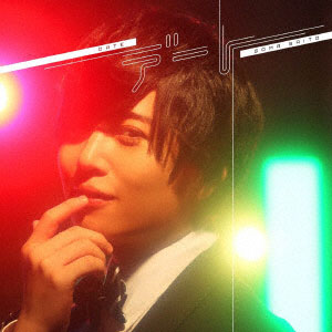 CD 斉藤壮馬 / デート 初回生産限定盤 DVD付