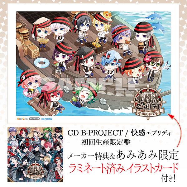 【あみあみ限定特典】【特典】CD B-PROJECT / 快感*エブリディ 初回生産限定盤