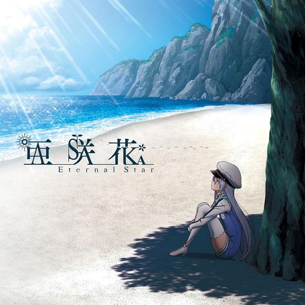 CD 亜咲花 / Eternal Star ISLAND盤(TVアニメ「ISLAND」エンディングテーマ)[5pb.]《08月予約》