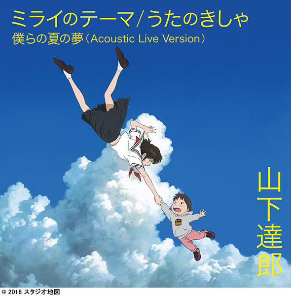 CD 山下達郎 / 「ミライのテーマ/うたのきしゃ」 初回限定盤 (映画「未来のミライ」OP&EDテーマ)