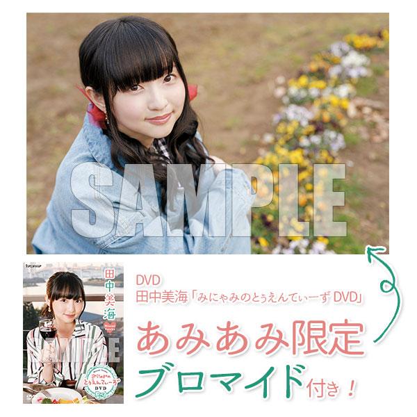 DVD 田中美海「みにゃみのとぅえんてぃーず DVD」[学研プラス]《07月予約》