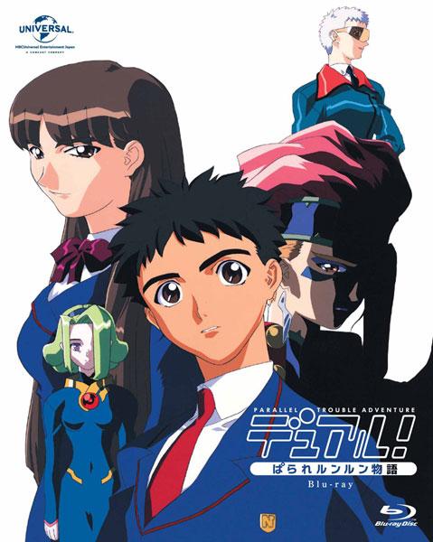 BD デュアル!ぱられルンルン物語 Blu-ray