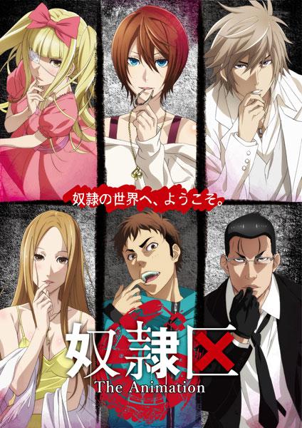 BD 奴隷区 The Animation 2巻(Blu-ray Disc)