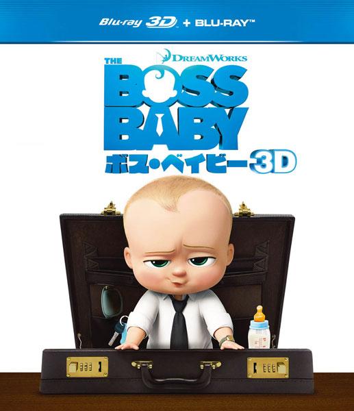 3DBD ボス・ベイビー (Blu-ray Disc)