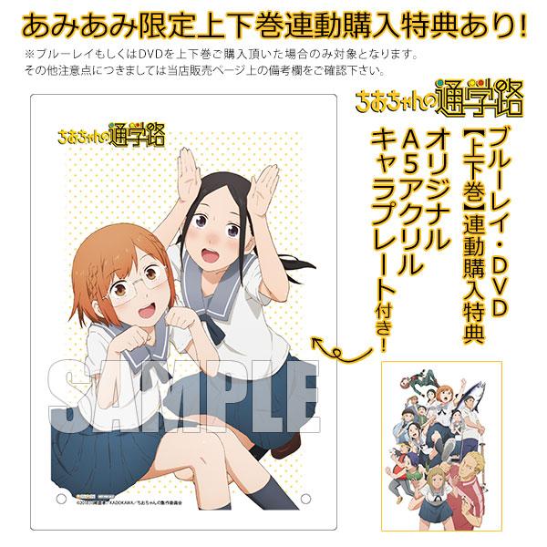 BD ちおちゃんの通学路 Blu-ray BOX 下巻