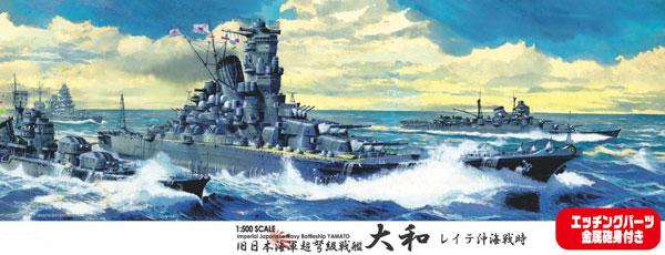 1/500 艦船モデルシリーズ EX-2 日本海軍超弩級戦艦 大和 レイテ海戦時 特別仕様(エッチングパーツ・金属砲身付き) プラモデル[フジミ模型]《07月予約※暫定》