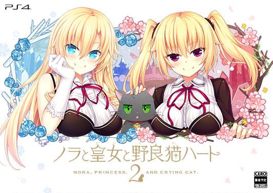 【特典】PS4 ノラと皇女と野良猫ハート2 B2タペストリー同梱版