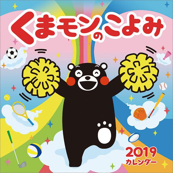 くまモンのこよみ(祝日訂正シール付き) 2019年カレンダー