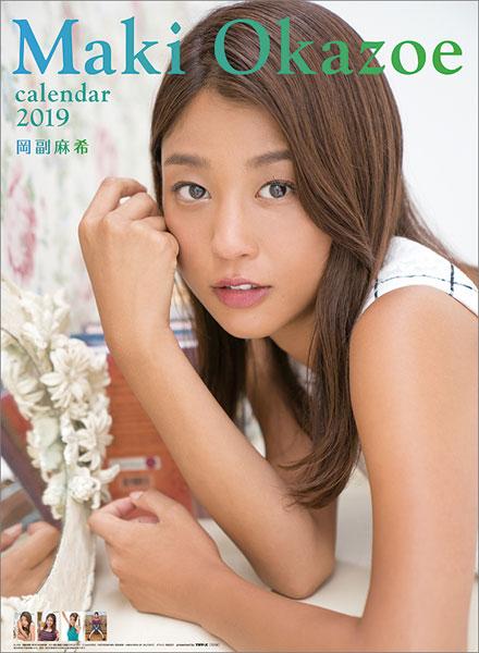 岡副麻希 2019年カレンダー