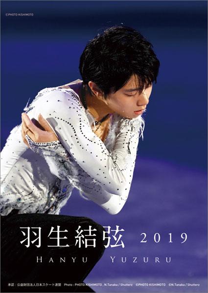 卓上 羽生結弦 2019年カレンダー