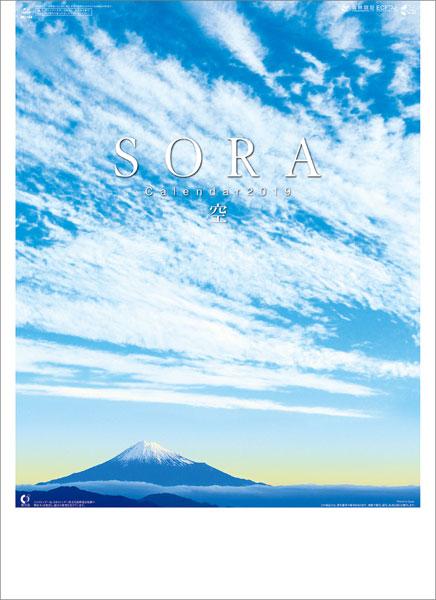 SORA-空- 2019年カレンダー