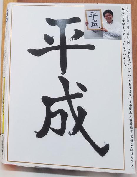 平成ジグソーパズル 300ピース (83-094)